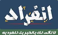الإخوان تبيع الوهم تستعين بفيديوهات قديمة بالإسكندرية وتدعى أنها مظاهرات اليوم انفراد